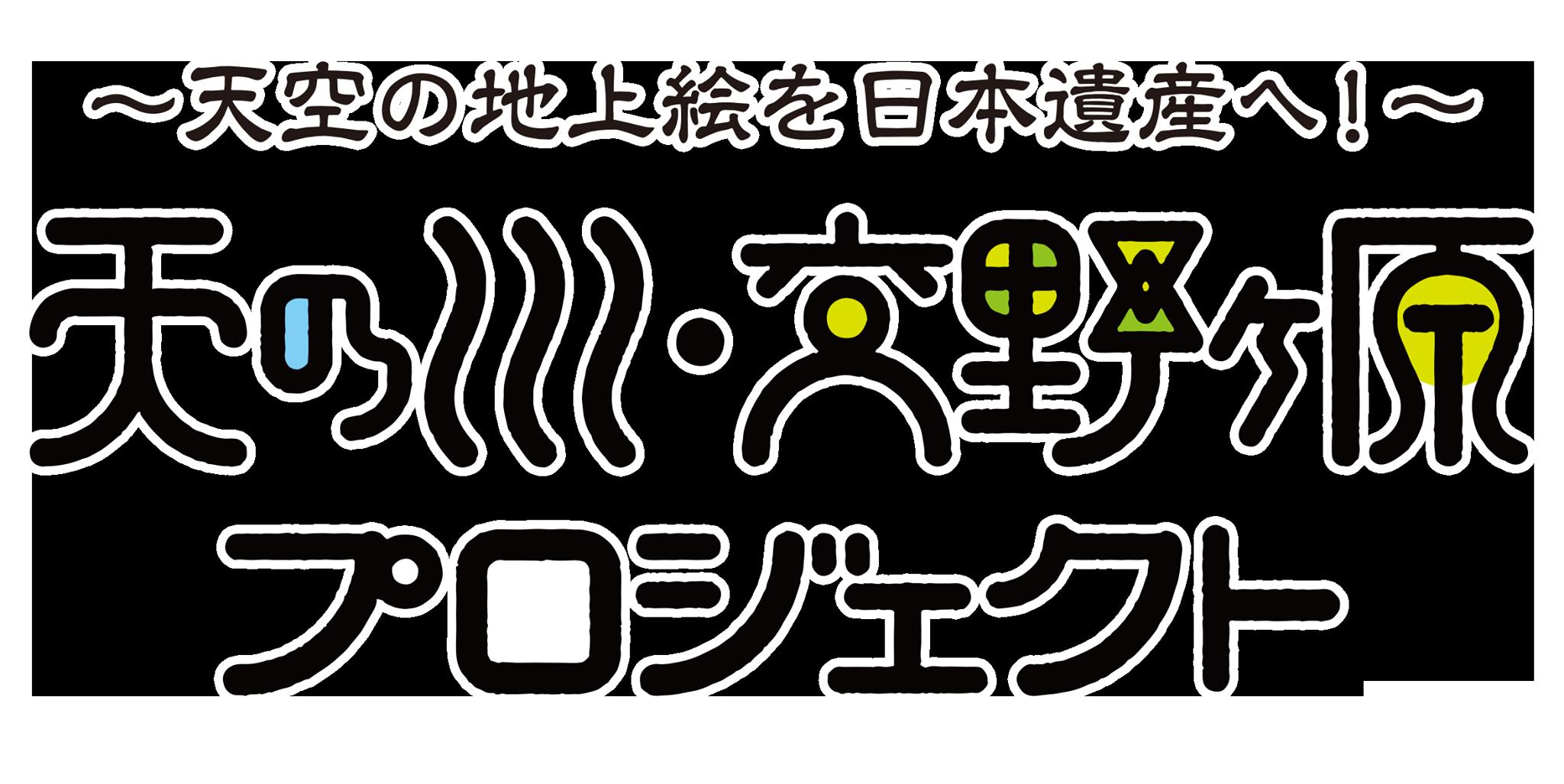 交野ヶ原 日本遺産 BLOG