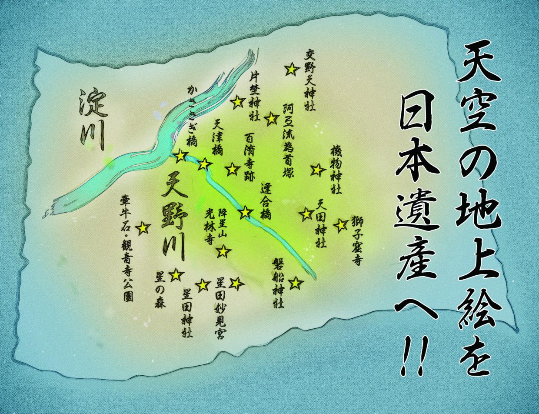 天空の地上絵・交野ヶ原・枚方・交野