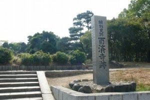 枚方 百済 百済寺跡 交野ヶ原