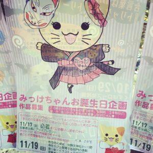 みっけちゃん asaiku 交野天神社