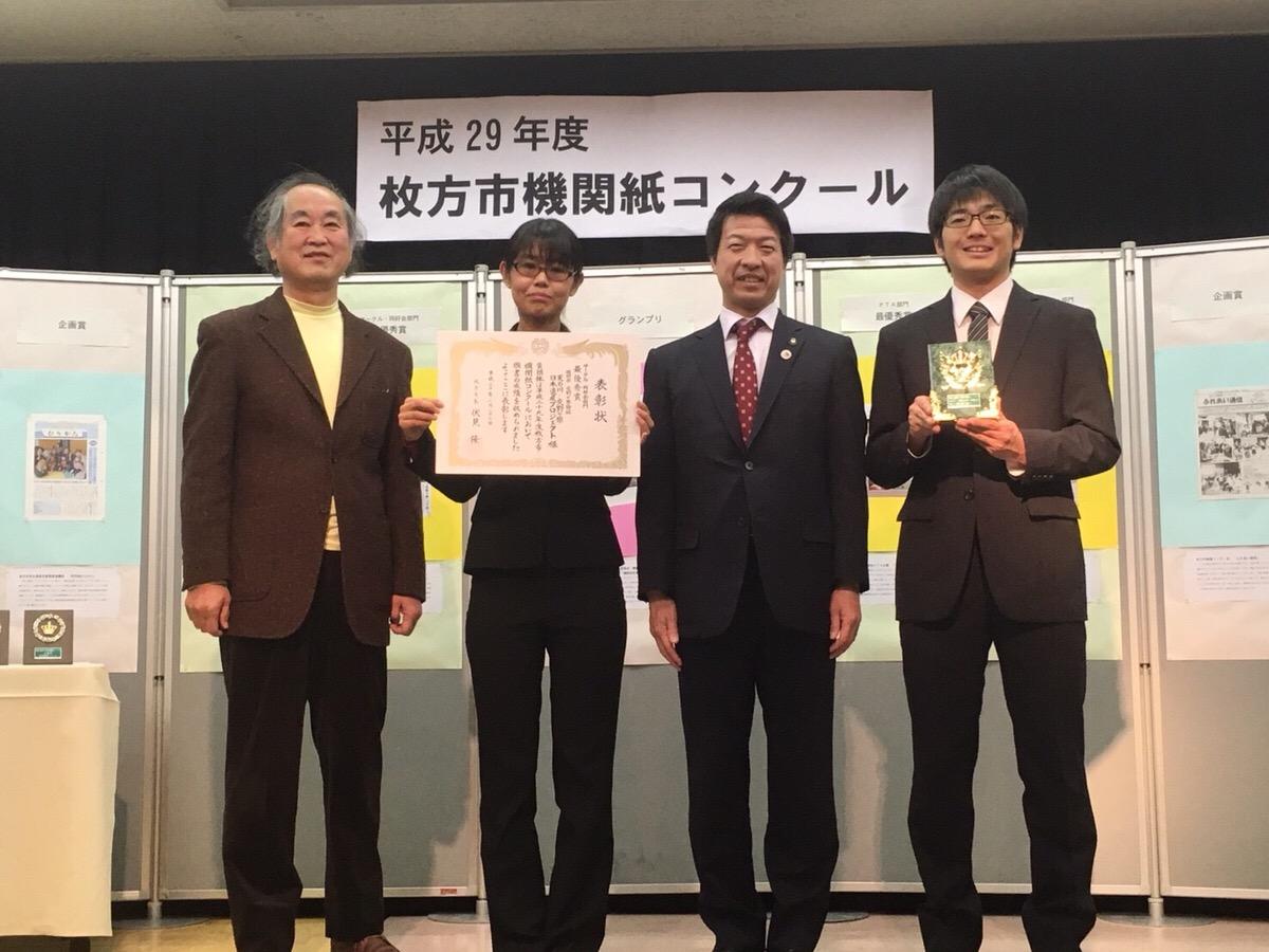 枚方市長,機関紙コンクール.交野ヶ原物語