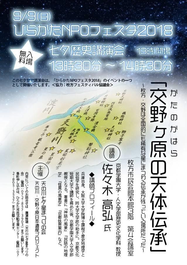 京都学園大学 妖怪学
