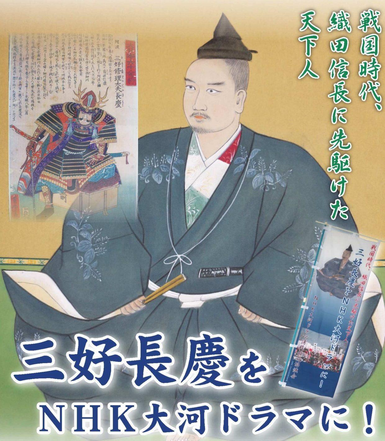 三好長慶 大河ドラマ