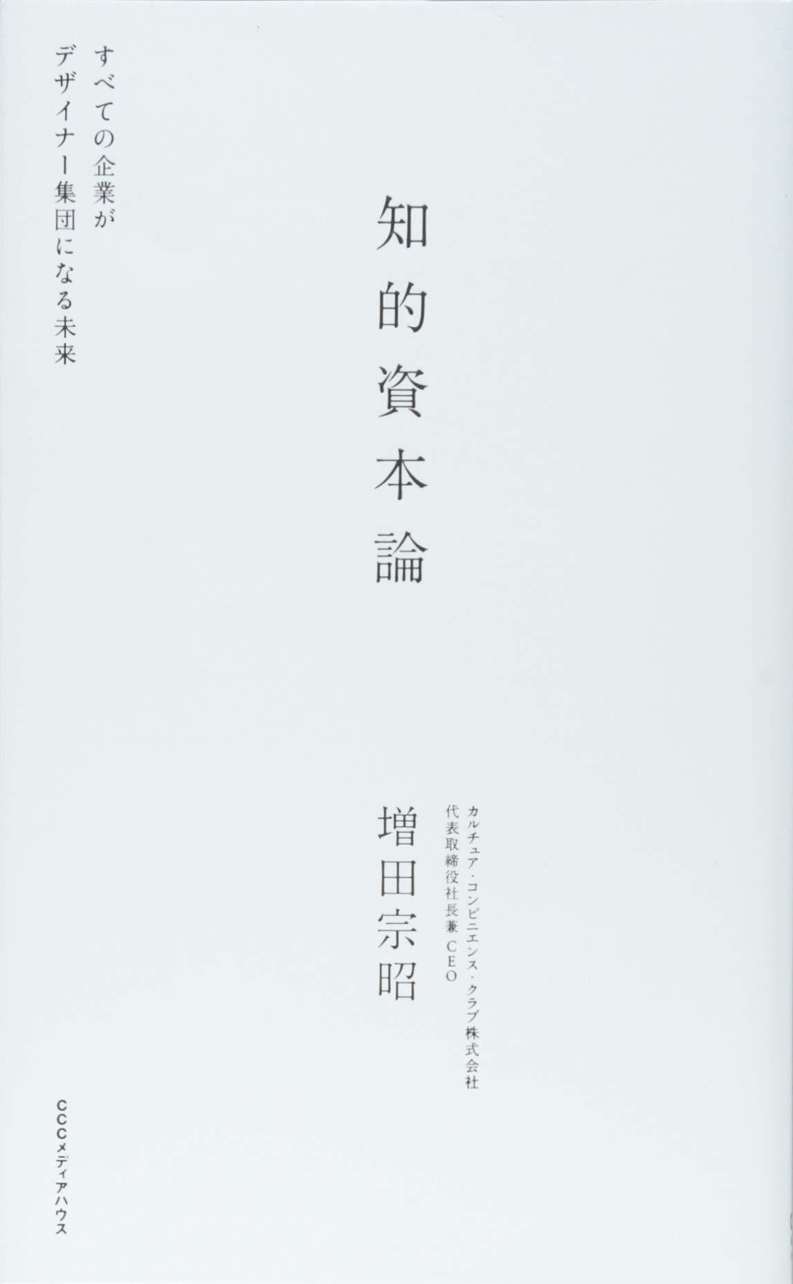 蔦屋書店 増田宗昭 TSUTAYA