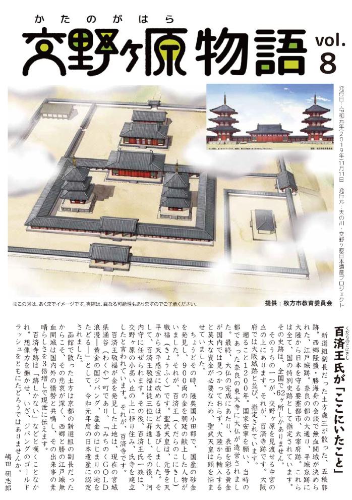 百済寺跡 日本遺産 涌谷町