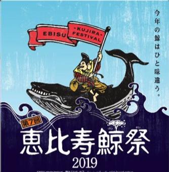 恵比寿 恵比寿鯨祭 渋谷 鯨