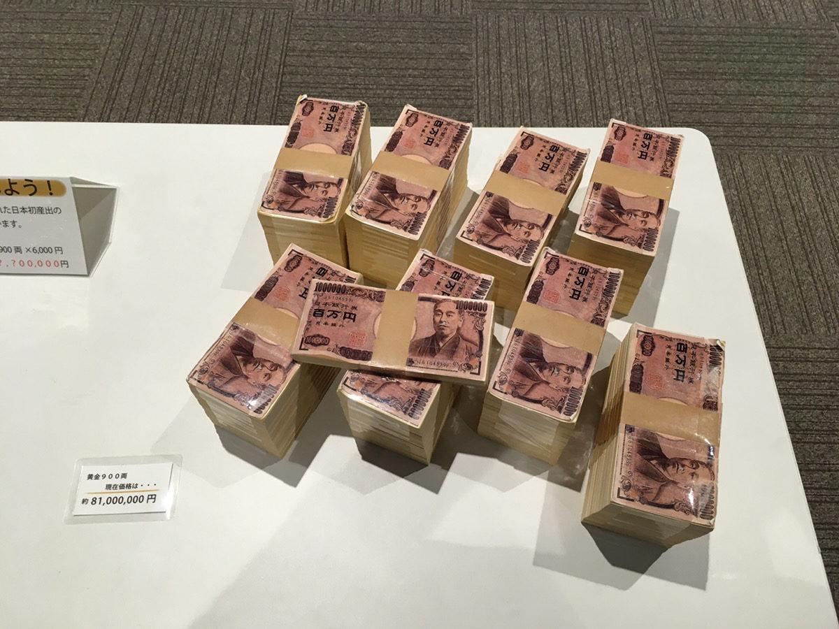 札束 日本銀行券 九百両